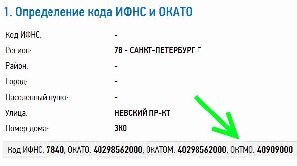 узнать код октмо по адресу