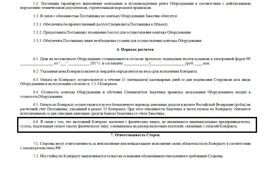 Изображение - Закупка у физического лица юридическим лицом pokupka-u-fizicheskogo-lica_1