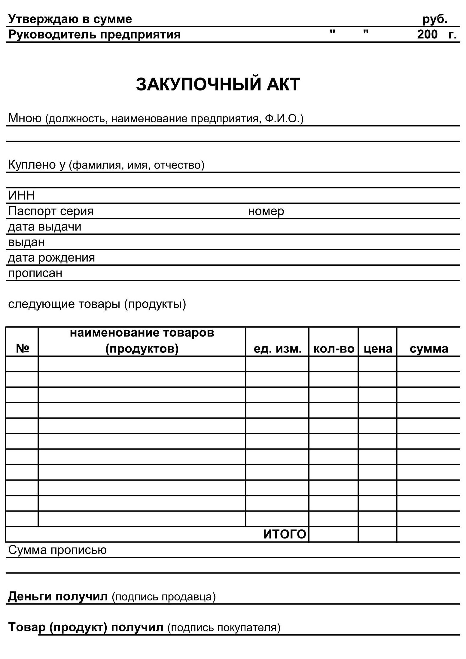 Изображение - Закупка у физического лица юридическим лицом pokupka-u-fizicheskogo-lica_1_1