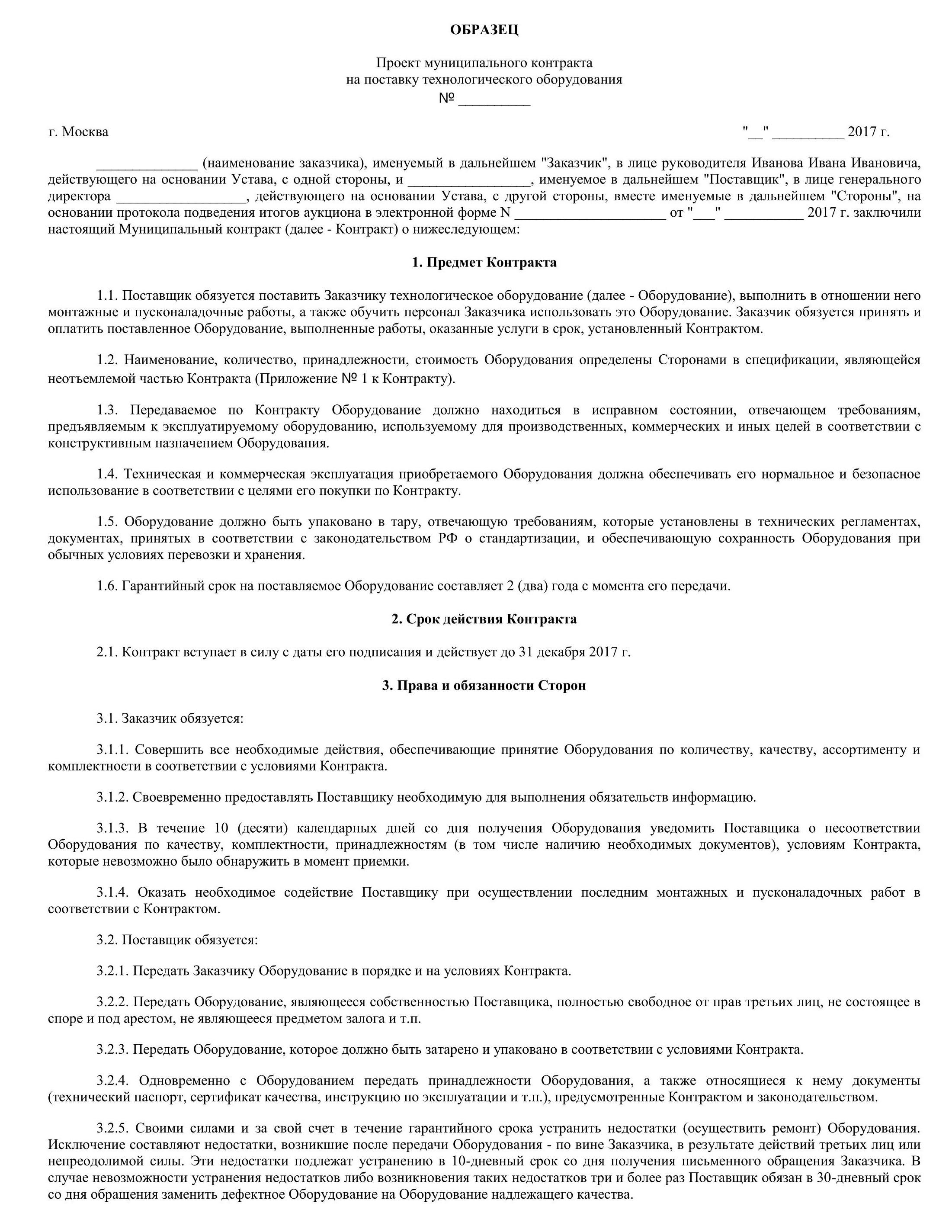 Изображение - Закупка у физического лица юридическим лицом pokupka-u-fizicheskogo-lica_2_1