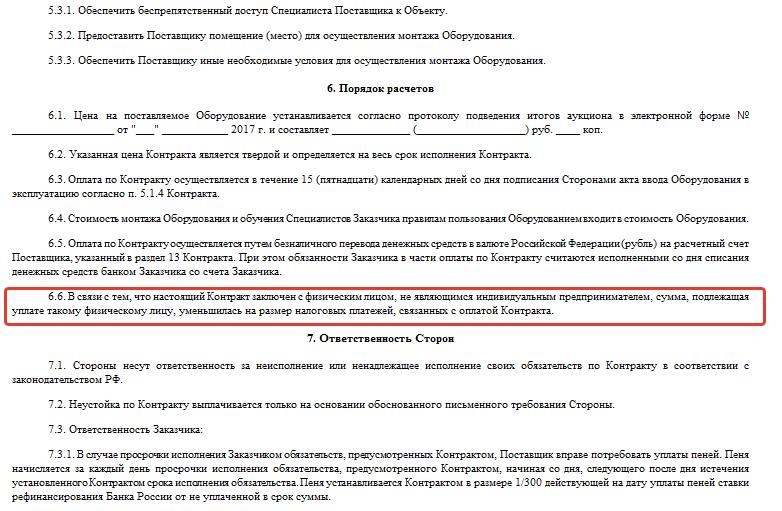 Изображение - Закупка у физического лица юридическим лицом pokupka-u-fizicheskogo-lica_3_1