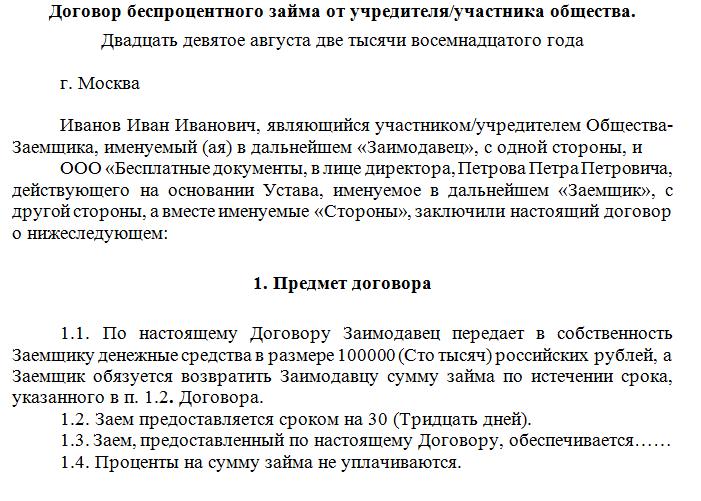 займ учредителя своей компании без процентов договор эталон кредит красноярск