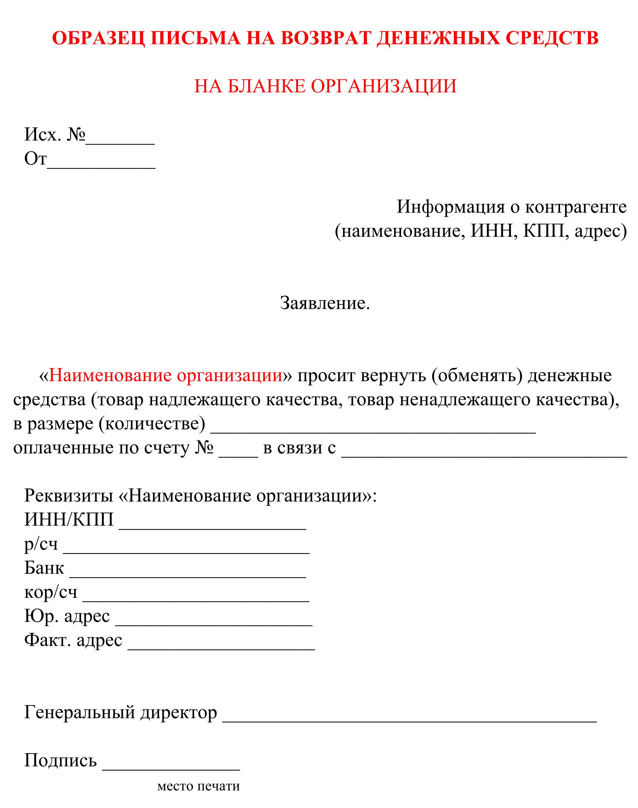 письмо просьба займа заявка кредит на погашения кредита