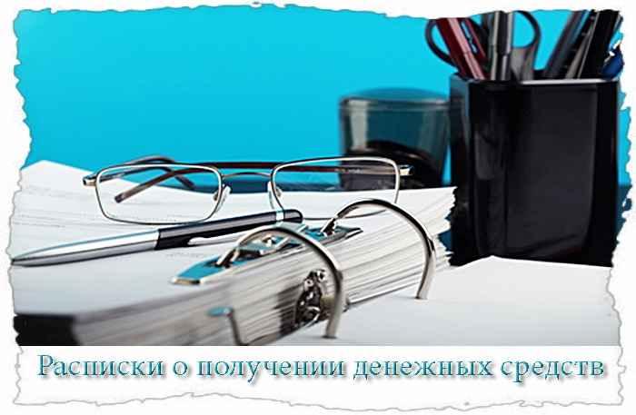 Изображение - Расписка в получении товара raspiska-o-poluchenii-materialnyh-cennostej_1_1