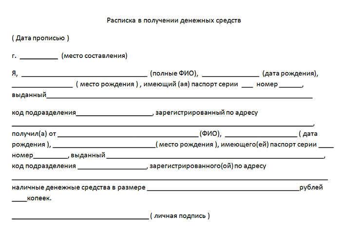 Изображение - Расписка в получении товара raspiska-o-poluchenii-materialnyh-cennostej_5_1