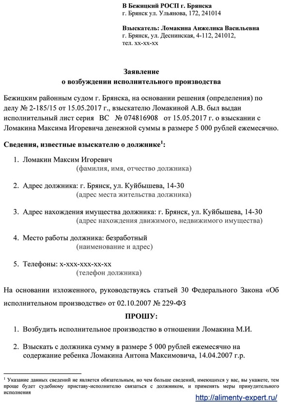 Очередность исполнения исполнительных листов Гречков К.В.
