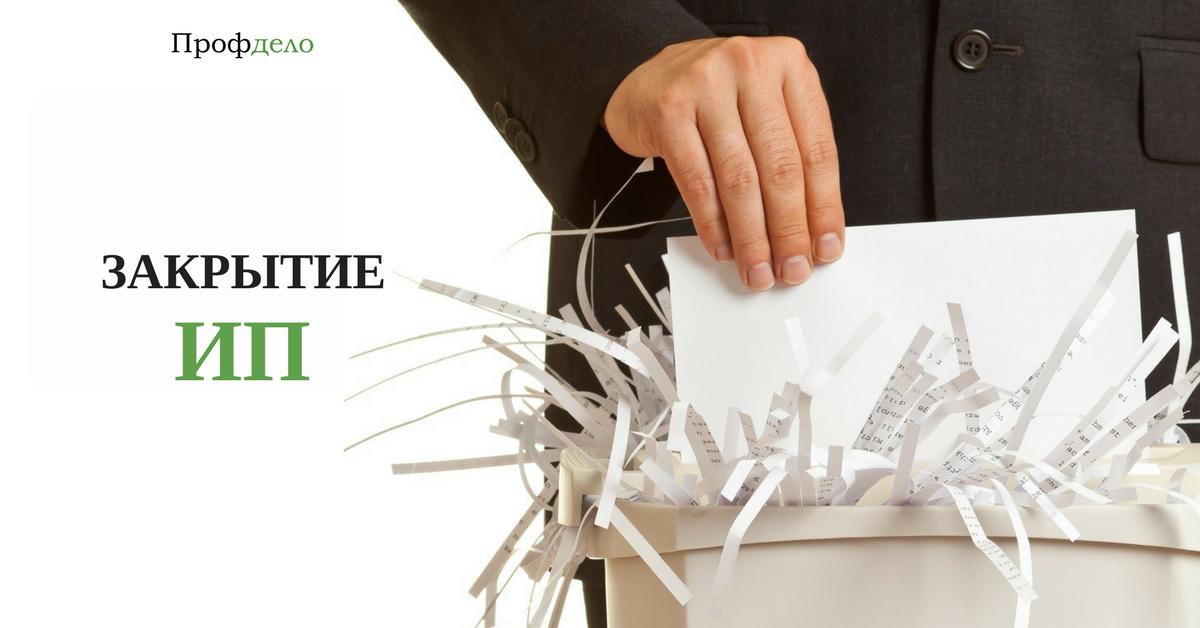 Сколько нужно хранить документы ИП?