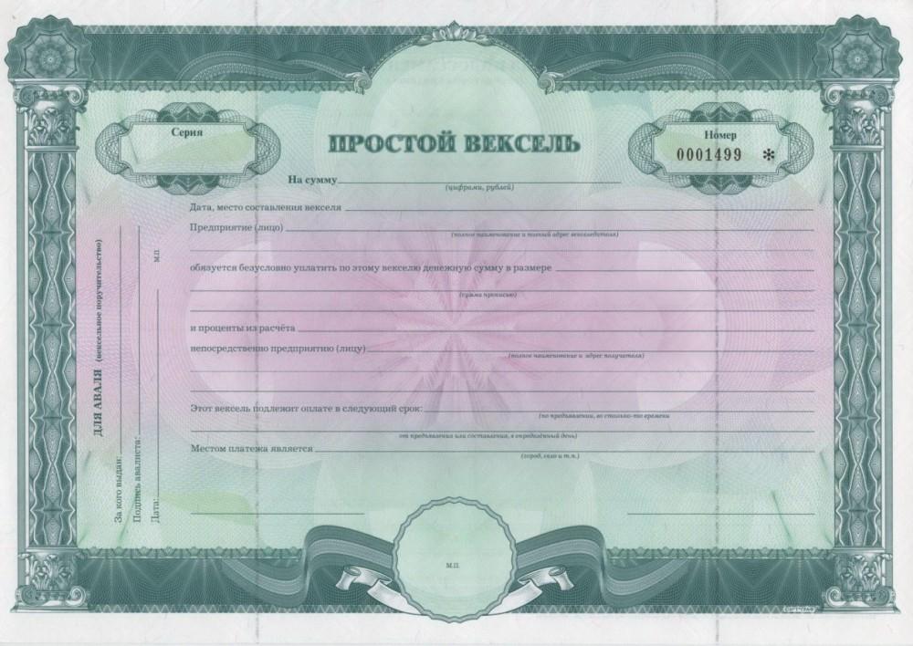 Покупка векселя у банка проводки